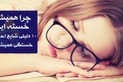 چرا همیشه احساس خستگی میکنیم؟ ۱۰ دلیل شایع احساس خستگی